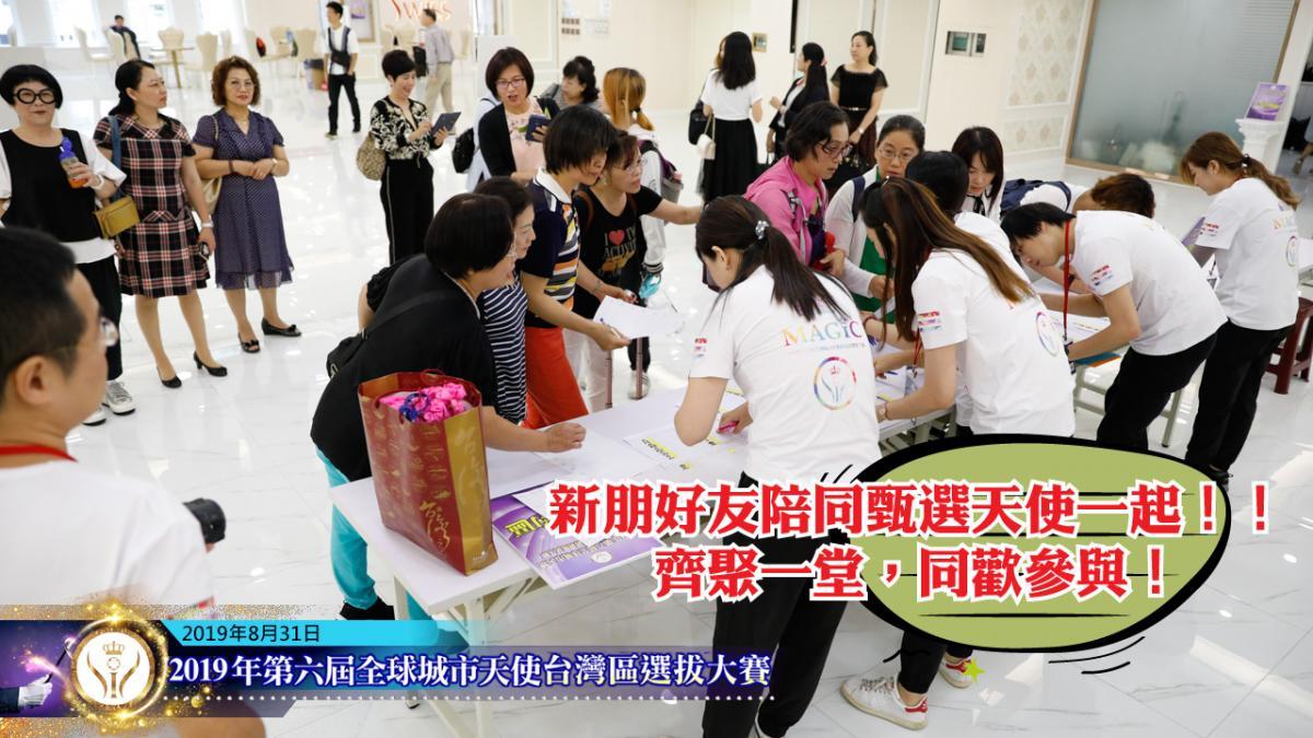 第六屆全球城市天使台灣區選拔大賽初選甄試再創新紀錄圖細胞營養之2