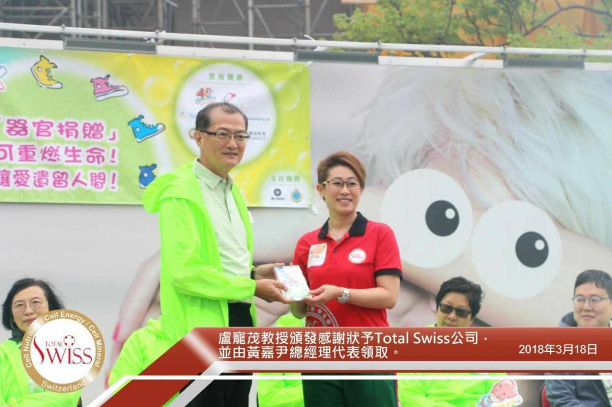 香港活力健肝行 Total Swiss王博士領走 把愛傳出去圖細胞營養之2