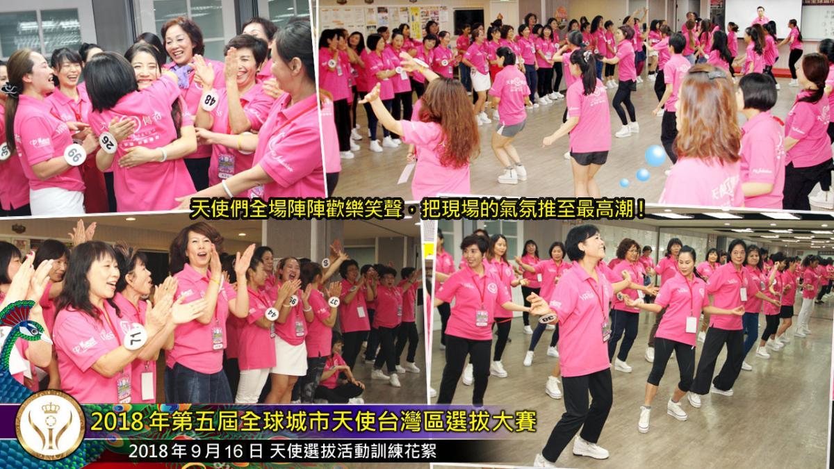 第五屆全球城市天使台灣區選拔大賽培訓花絮圖細胞營養之8