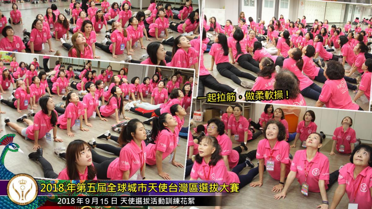 第五屆全球城市天使台灣區選拔大賽培訓花絮圖細胞營養之9