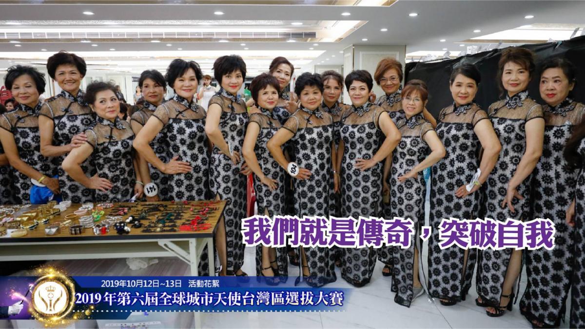 138位佳麗最美的一天,第六屆全球城市天使選台灣區選拔大賽培訓花絮(三)圖細胞營養之17