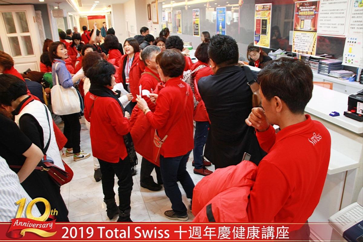 Total Swiss十周年年會暨2019全球頒聘大會,大家風範篇圖細胞營養之2