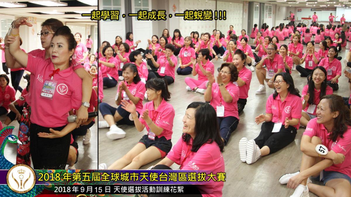 第五屆全球城市天使台灣區選拔大賽培訓花絮圖細胞營養之17