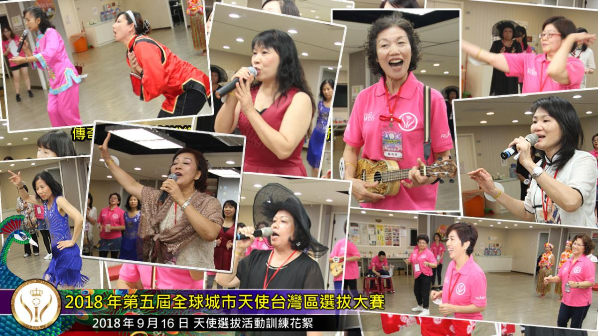 第五屆全球城市天使台灣區選拔大賽培訓花絮圖細胞營養之18