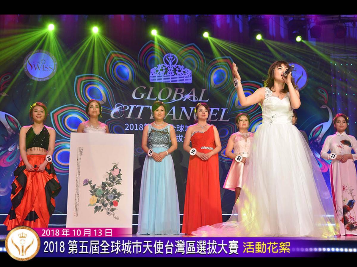 2018年第五屆全球城市天使台灣區選拔大賽 璀璨奪目豐收直擊圖細胞營養之6