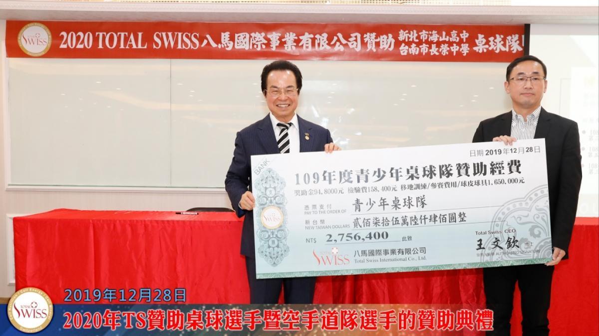 トータルスイスが支援するアスリートが優秀な成果を収め、2020年は支援を拡大、1200万台湾ドルで卓球、空手選手を強力に支援圖細胞營養之11