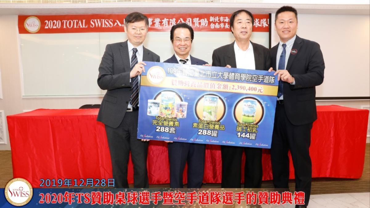 トータルスイスが支援するアスリートが優秀な成果を収め、2020年は支援を拡大、1200万台湾ドルで卓球、空手選手を強力に支援圖細胞營養之13