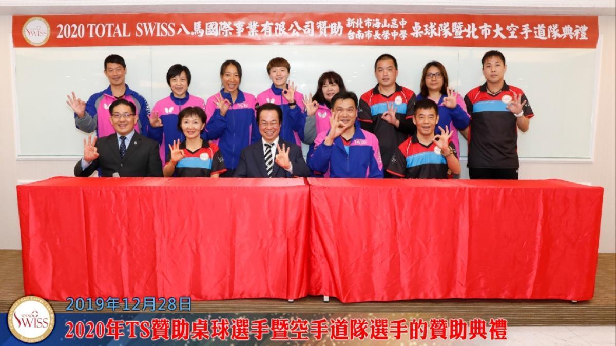 トータルスイスが支援するアスリートが優秀な成果を収め、2020年は支援を拡大、1200万台湾ドルで卓球、空手選手を強力に支援圖細胞營養之14
