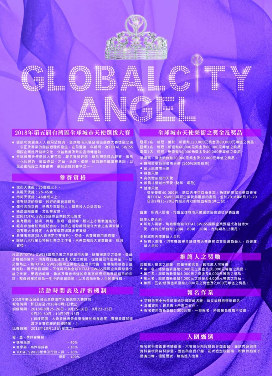 2018年第五屆全球城市天使台灣區選拔大賽「孔雀開屏」正式啟動圖細胞營養之1
