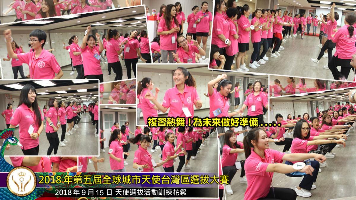第五屆全球城市天使台灣區選拔大賽培訓花絮圖細胞營養之15