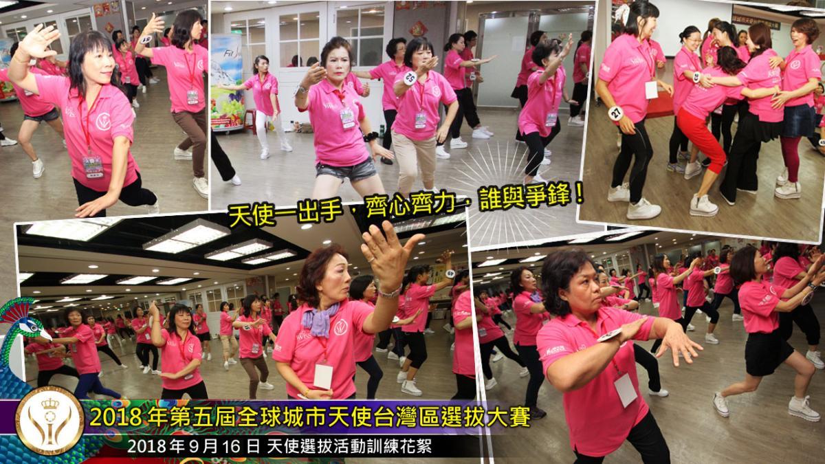 第五屆全球城市天使台灣區選拔大賽培訓花絮圖細胞營養之11