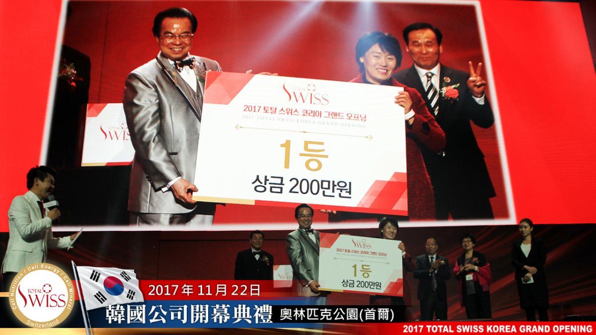 Total Swiss 韓國公司盛大開幕震撼人心圖細胞營養之9
