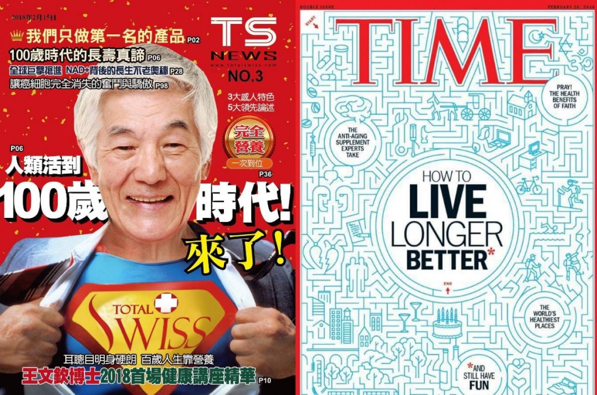 Total Swiss Today - 時代週刊最新專題凸顯Total Swiss領先全世界圖之1
