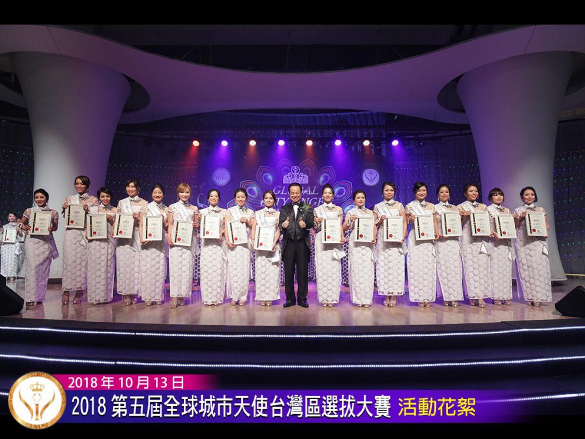 2018年第五屆全球城市天使台灣區選拔大賽 璀璨奪目豐收直擊圖細胞營養之3