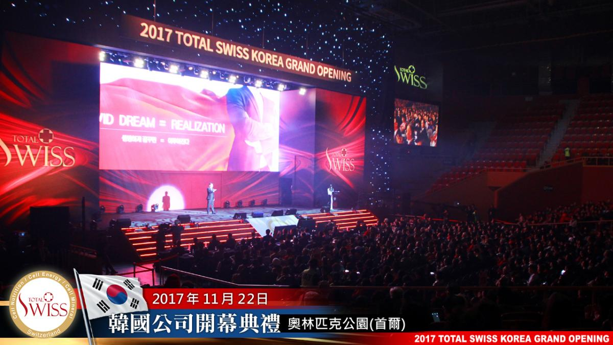 Total Swiss 韓國公司盛大開幕震撼人心圖細胞營養之2