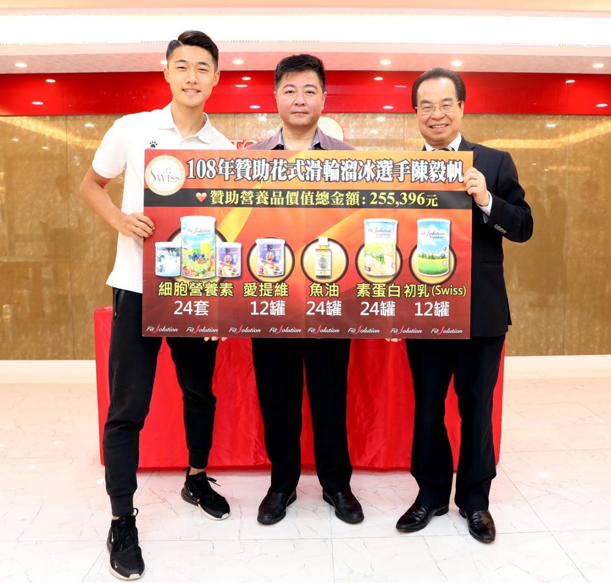 王博士愛心加持,陳毅帆連五年稱霸世界直排輪舞台圖細胞營養之3