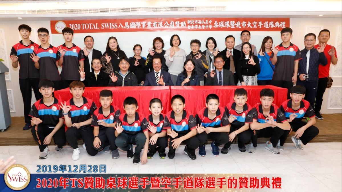 トータルスイスが支援するアスリートが優秀な成果を収め、2020年は支援を拡大、1200万台湾ドルで卓球、空手選手を強力に支援圖細胞營養之16