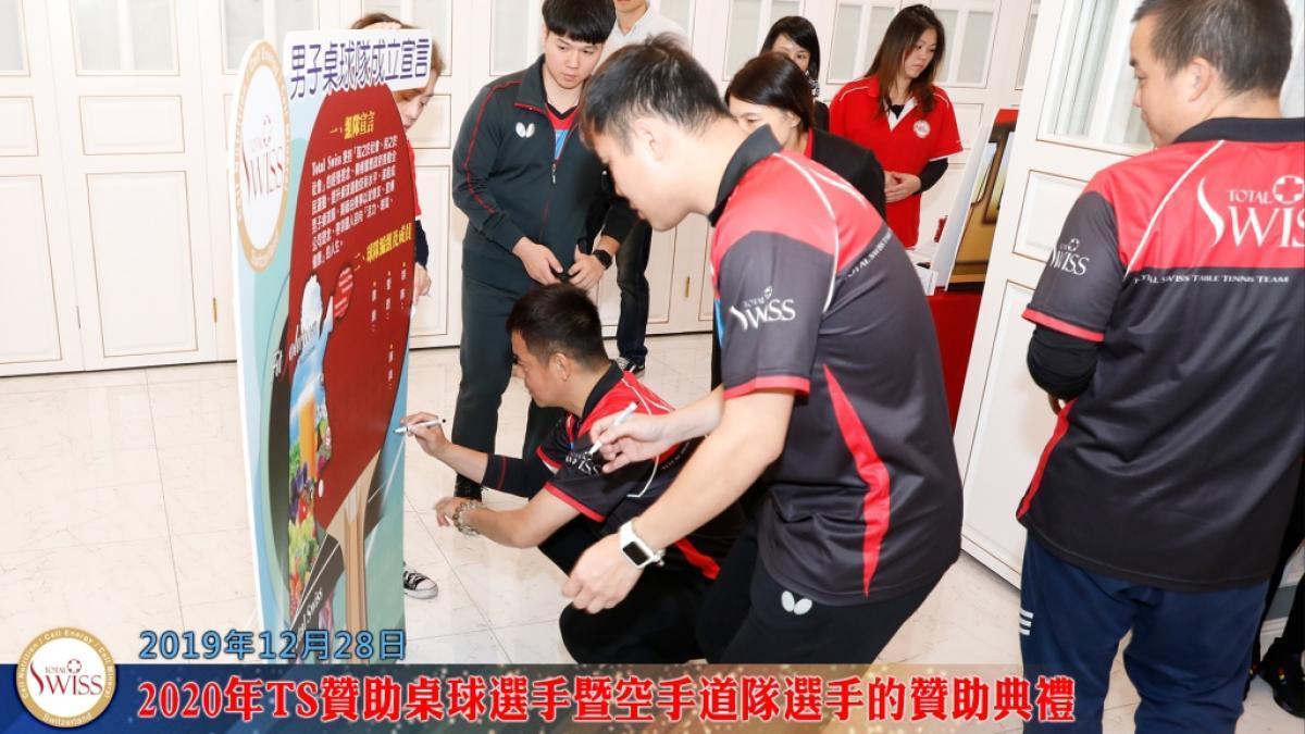 トータルスイスが支援するアスリートが優秀な成果を収め、2020年は支援を拡大、1200万台湾ドルで卓球、空手選手を強力に支援圖細胞營養之2
