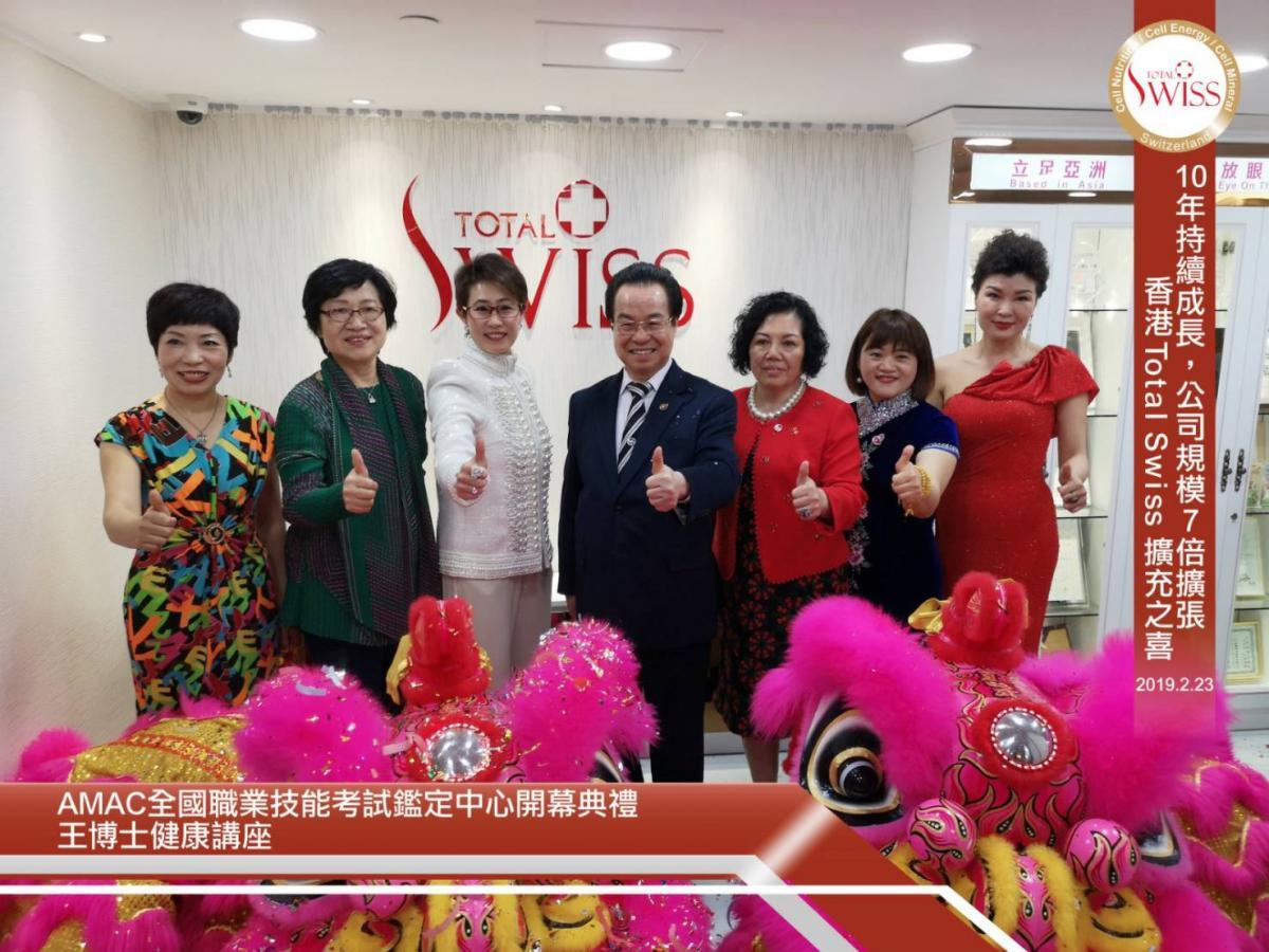 2019十周年第一個高潮 王博士主持香港擴大營業暨AMAC揭牌典禮圖細胞營養之4