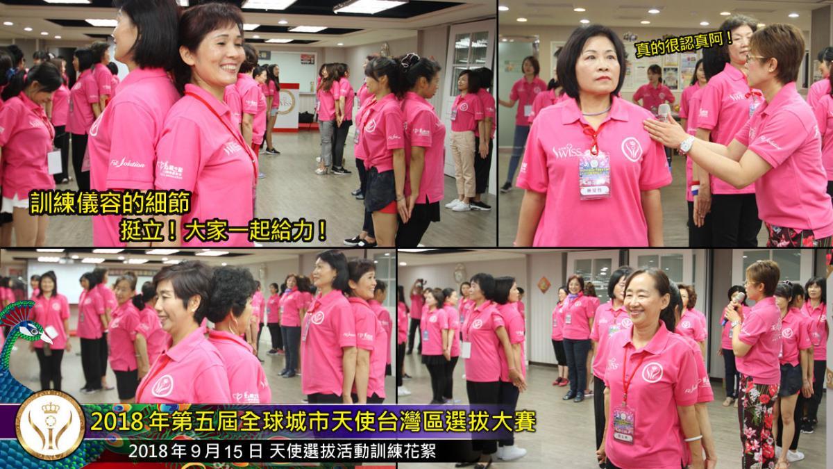 第五屆全球城市天使台灣區選拔大賽培訓花絮圖細胞營養之4