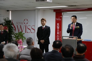 Total Swiss News:Total Swiss 韓國全州(Jeonju)分公司開幕