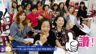Total Swiss News:138位佳麗最美的一天,第六屆全球城市天使選台灣區選拔大賽培訓花絮(三)