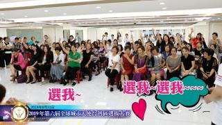 Total Swiss News:第六屆全球城市天使台灣區選拔大賽初選甄試再創新紀錄