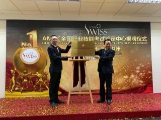 Total Swiss News:王博士主持新加坡AMAC掛牌辦講座 滿場夥伴迎接星國再爆發