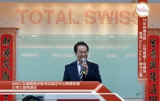 Total Swiss News:2019十周年第一個高潮 王博士主持香港擴大營業暨AMAC揭牌典禮