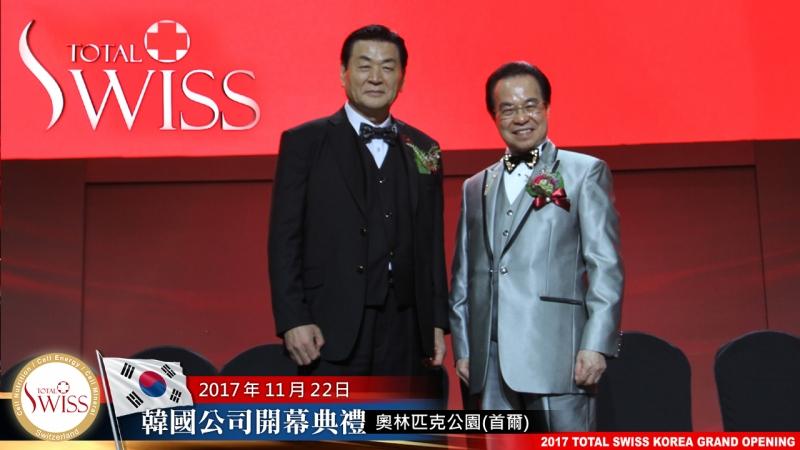八馬國際公司 韓國公司盛大開幕震撼人心