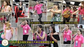 Total Swiss News:第五屆全球城市天使台灣區選拔大賽培訓花絮